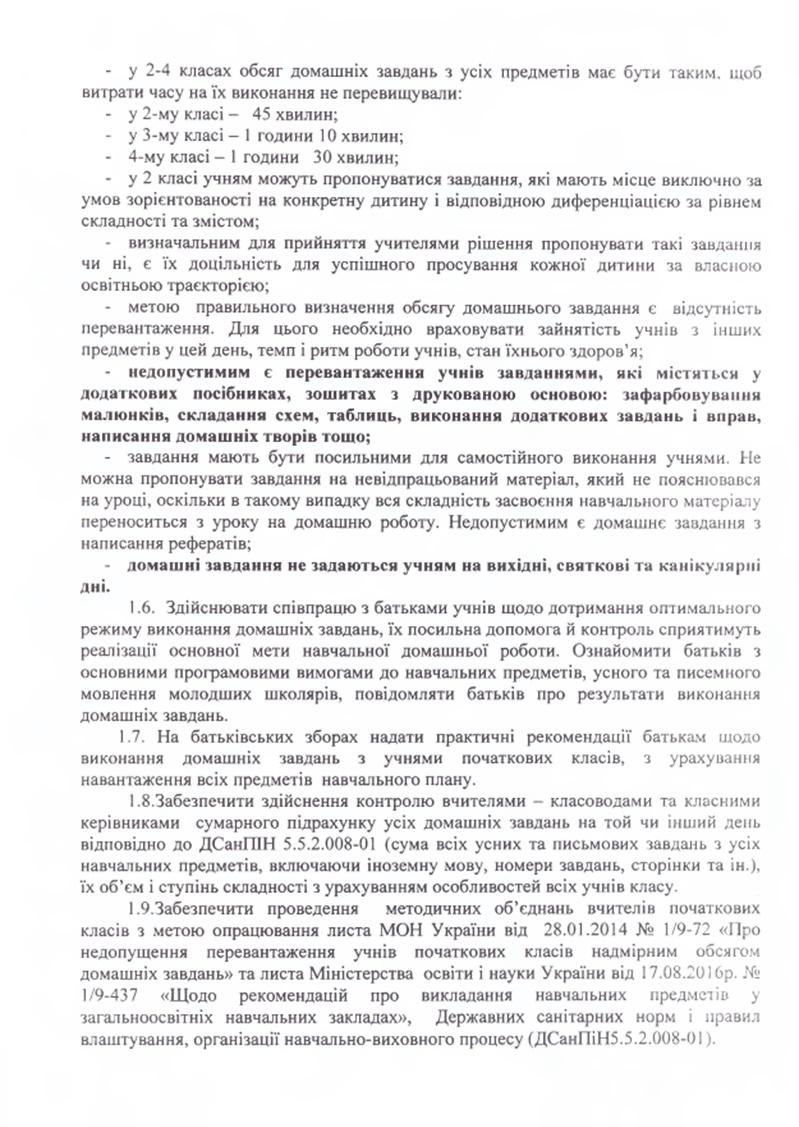 Наказ управління освіти Житомирської міської ради від 4.10.2017 №317 про обсяг домашніх завдань у школах міста - 2