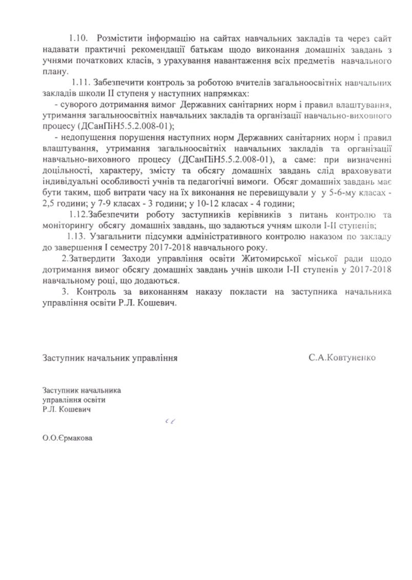 Наказ управління освіти Житомирської міської ради від 4.10.2017 №317 про обсяг домашніх завдань у школах міста - 3