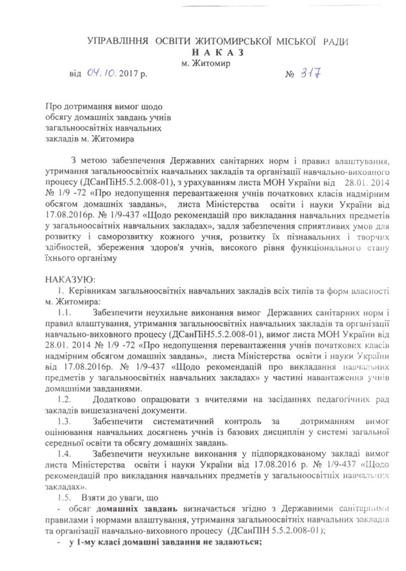 Наказ управління освіти Житомирської міської ради від 4.10.2017 №317 про обсяг домашніх завдань у школах міста - 1