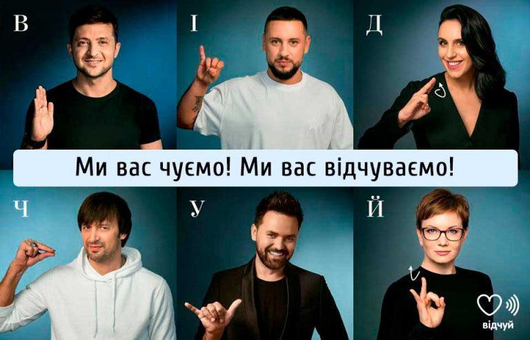 Усі українські школи отримають абетку жестової мови