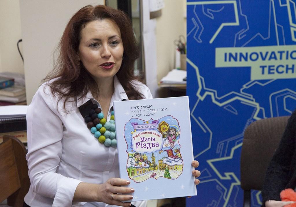 У Львові для незрячих дітей розробили книжки з тактильними ілюстраціями-1