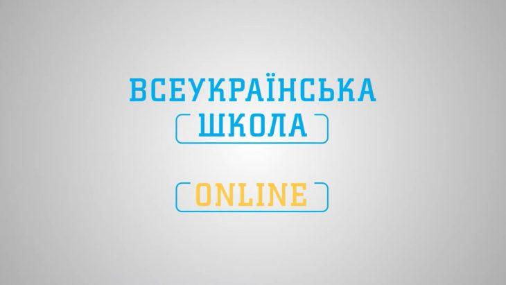 Всеукраїнська школа онлайн: розклад уроків на другий тиждень | Нова українська школа
