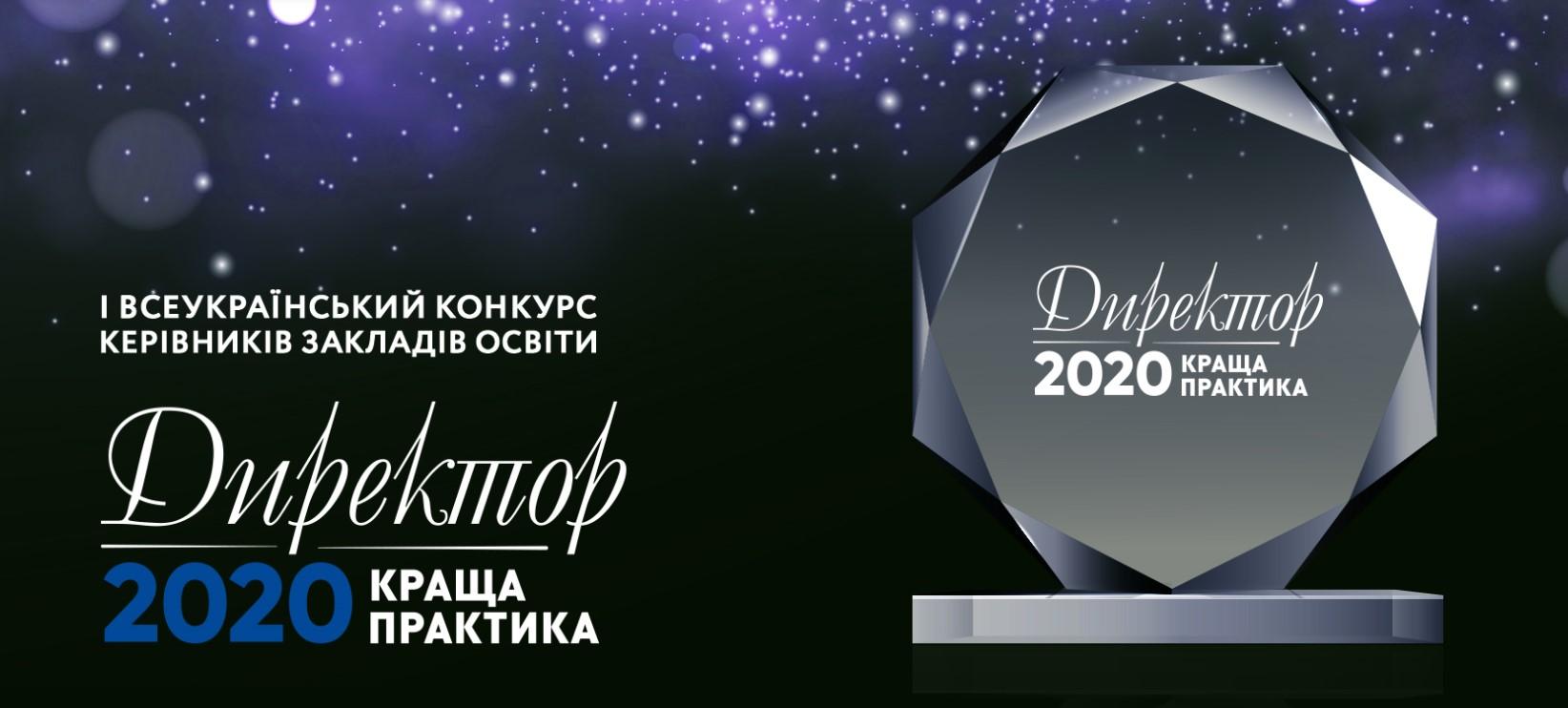 Dyrektoriv-zaproshuyut-na-konkurs-peremo