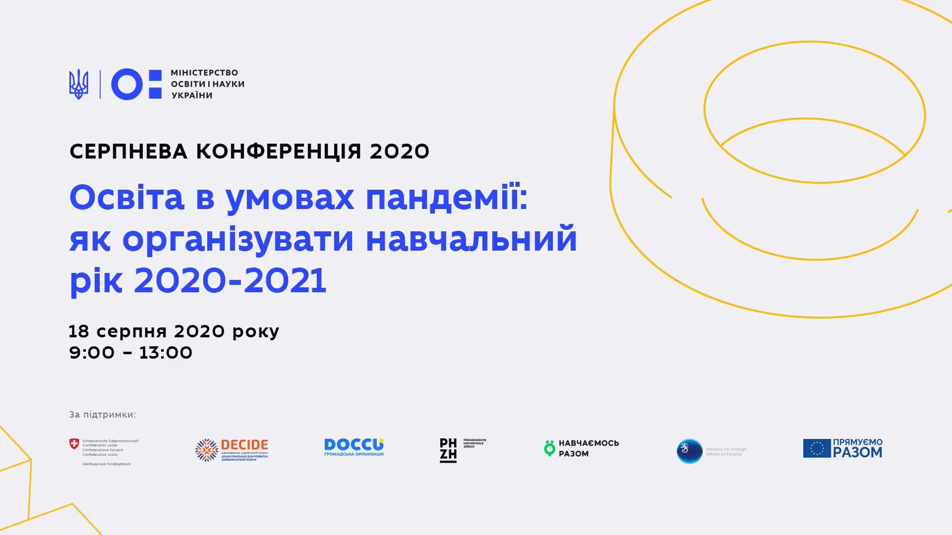 Dyvitsya-materialy-Serpnevoyi-konferents