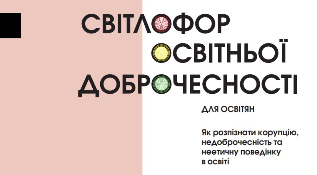 YAk-dobytysya-dobrochesnosti-v-shkoli-v-