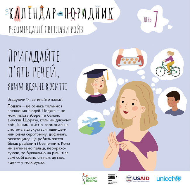 Календар турботи про себе | Нова українська школа