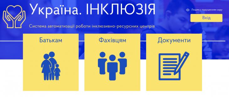 МОН оновило портал ІРЦ і зробило мобільний застосунок   Нова українська  школа